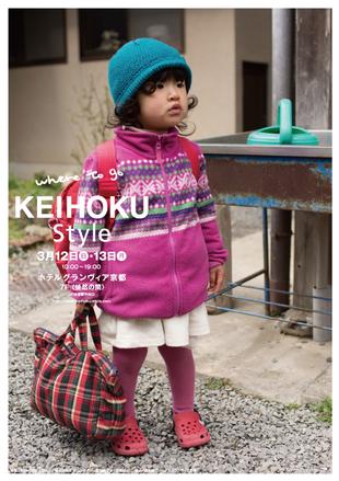第5回「KEIHOKU Style展」のお知らせ