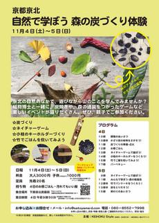 京都京北 自然で学ぼう 森の炭づくり体験