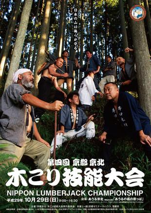 第4回木こり技能大会のお知らせ