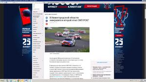 https://news.sportbox.ru/Vidy_sporta/Avtosport/spbnews_NI1024166_V_Nizhegorodskoj_oblasti_zavershilsa_vtoroj_etap_SMP_RSKG