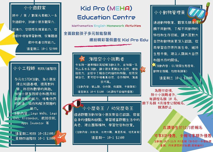 Summer 2020 Kid Pro.jpg