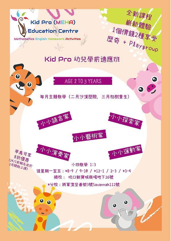 P3 Playgroup.jpg