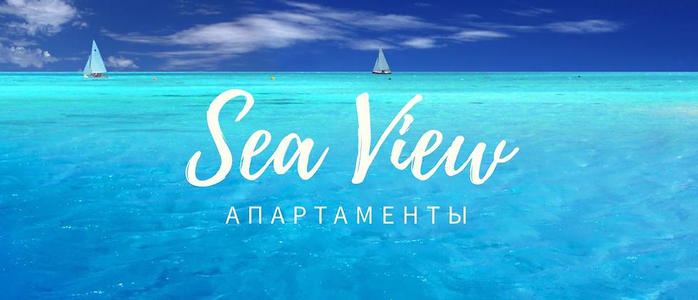 "База Отдыха ""Sea View"" Андреевка"