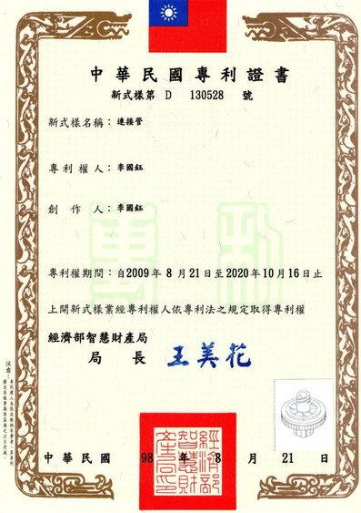 transducer protector patent.jpg