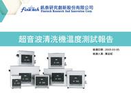 超音波清洗機-溫度測試報告.jpg
