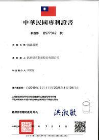 Micro Funnel Filter Unit patent