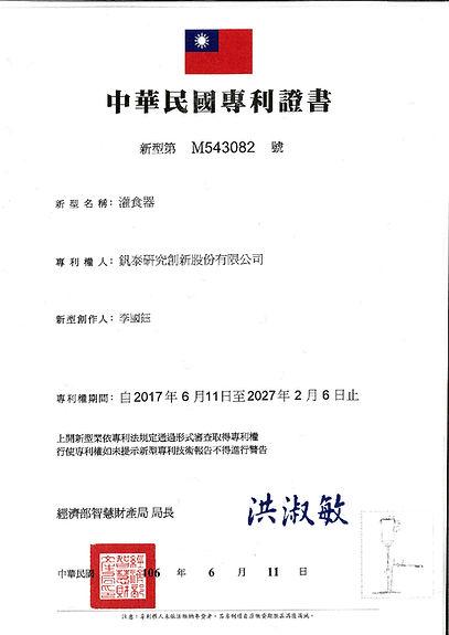 patent01.jpg