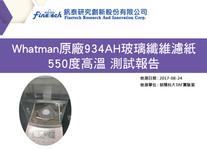玻纖550度高溫-測試報告.jpg