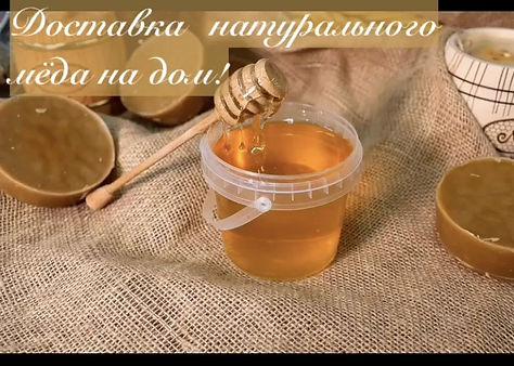 Польза мёда для организма человека