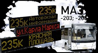 komplekt-ehlektronnyh-tablo-dlya-maz.png