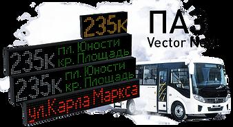 komplekt-ehlektronnyh-tablo-dlya-paz-nex