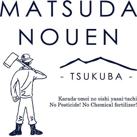 松田農園、matsuda nouen、えだまめ、ロゴ