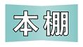 スクリーンショット 2021-01-13 12.41.16.png