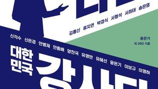 나는 대한민국 강사다