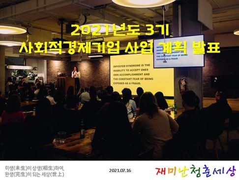 2021-3기 사업계획 발표