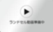 動画準備中.png