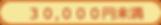 30000円未満のランドセル