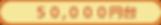 50000円台のランドセル