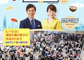 福岡会場 TV放送