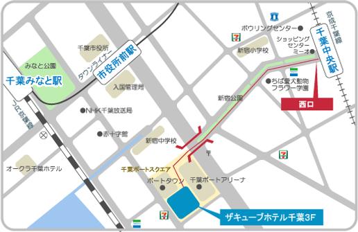 千葉会場、千葉中央駅からの道のり