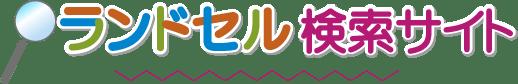 ランドセル検索サイト