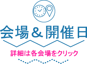 合同ランドセル展示会2018会場&開催日
