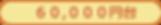 60000円台のランドセル