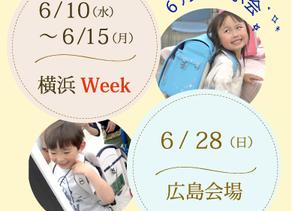 6月の展示会