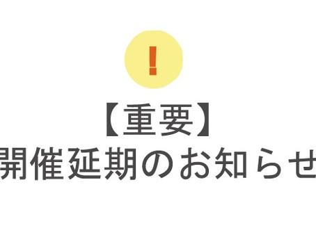 開催延期のお知らせ(7/31加筆)