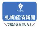 札幌メディア情報-min.png