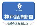 神戸メディア情報-min.png