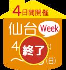 仙台Week終了