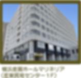 横浜産貿ホールマリネリア外観写真.png