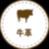 牛革ランドセル