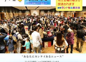 埼玉会場 TV放送