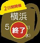 横浜会場終了.png