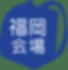 福岡会場2019
