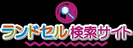 検索サイトボタン_top.png