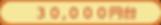 30000円台のランドセル
