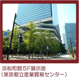 浜松町館外観(東京都立産業貿易センター)