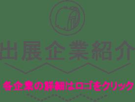 合同ランドセル展示会2018出展企業紹介