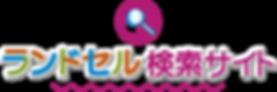 検索サイトボタン_top-min.png