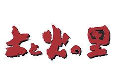 土火ロゴかっこいい方-001.jpg