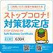 6304_gunmaken_stopCOVID19.jpg