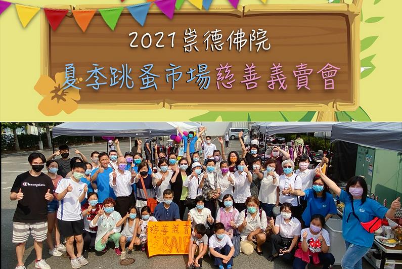 flea market 2021-08-01.png