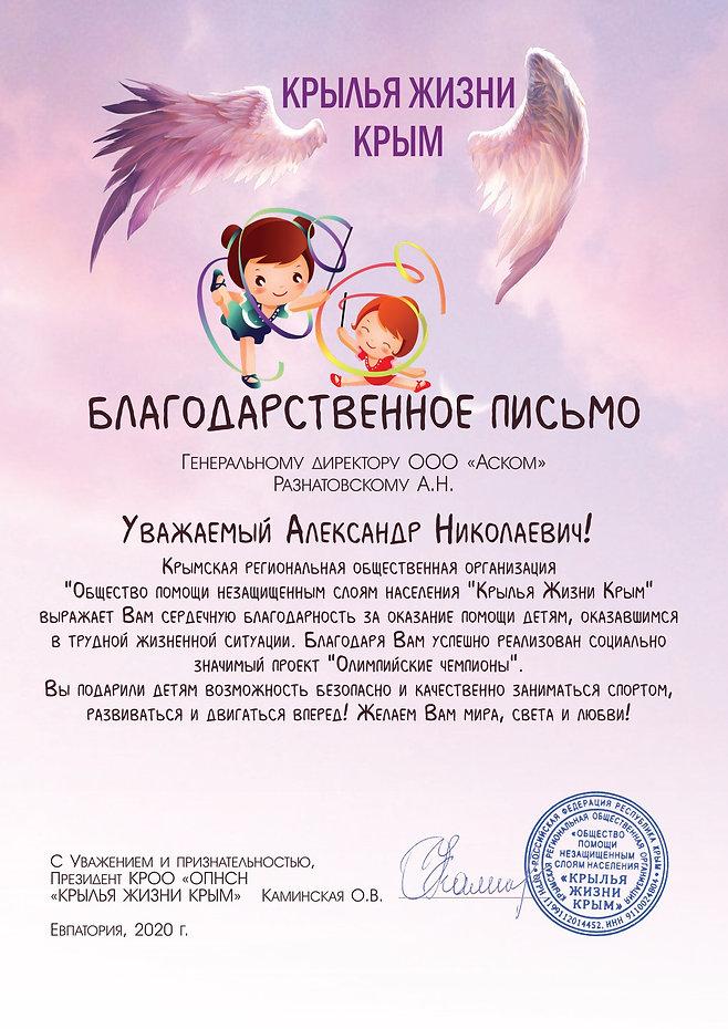 Разнатовский+Александр+Николаевич.jpg