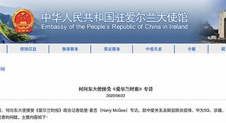 两名中国人近期在爱尔兰受到攻击?中国驻爱大使:高度关注