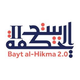 Bayt Al Hikma Logo transparent (2) copy