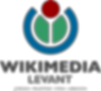 Wikimedia-levant-logo.svg.png