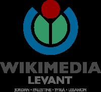 Wikimedia-levant-logo.svg.png